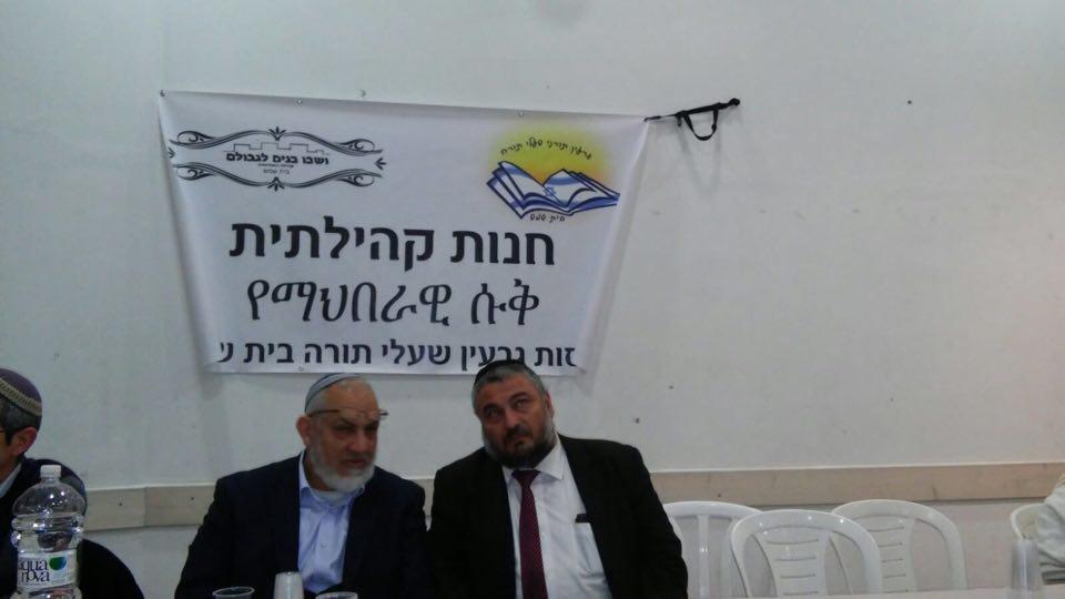 Moshe Abutbul and Rahamim Nissimi